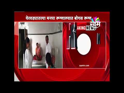 Fake patients and fake treatment in govt hospital at Yerawada pune