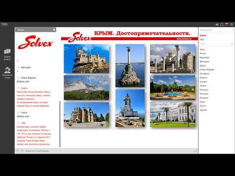 Вебинар «Россия + СНГ. Кто и как отдыхает на южных курортах России и в странах СНГ»