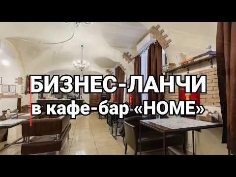 Бизнес-ланчи в кафе-бар «HOME»