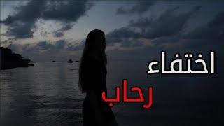 قصص جن : اختفاء رحاب !!! (واقعيه)