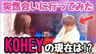活動休止中のKOHEYに突然会いに行ってみた。 thumbnail
