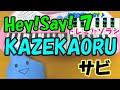 サビだけ【KAZEKAORU】Hey! Say! 7 平成ジャンプ 1本指ピアノ 簡単ドレミ楽譜 超初心者向け