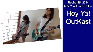 Audrey & Kate Play ROCKSMITH #703 - Hey Ya! - OutKast - 99% ロックスミス