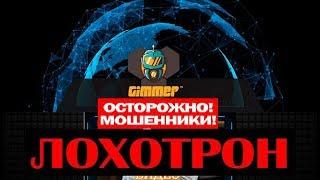 Робот Gimmer АВТОЗАРАБОТОК от 85 000 рублей в день! Развод на деньги! Обман и! Честный отзыв