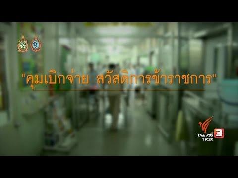 พลิกปมข่าว  ค้านบริษัทประกันบริหารค่ารักษาพยาบาล