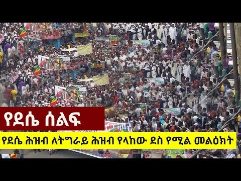 Shukshukta (ሹክሹክታ) - Workneh Gebeyehu የወርቅነህ ገበየሁ ሽኝት | Team Lemma | TPLF from YouTube · Duration:  10 minutes 17 seconds