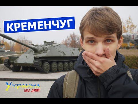 украина кременчуг секс знакомства