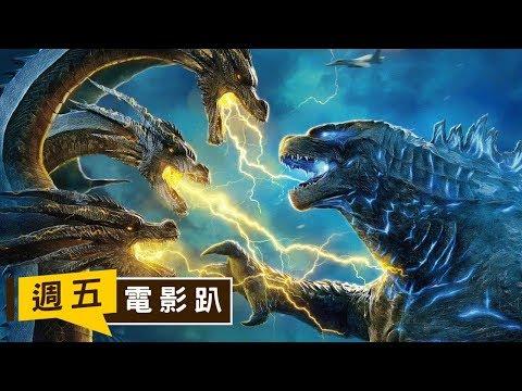 【哥吉拉II:怪獸之王】必須瞭解的哥吉拉世界觀 Ft. NSFW小歐 & 誰不重要|週五電影趴