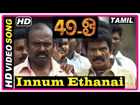 49 O Tamil Movie  Songs   Innum Ethanai Song  Goundamani