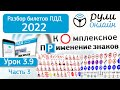 Б 3.9. Разбор билетов ПДД 2020 на тему Комплексное применение знаков (Часть 3)