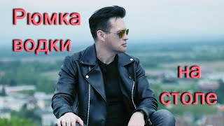 Рюмка Водки - Г. ЛЕПС (ANRY ROI Cover)