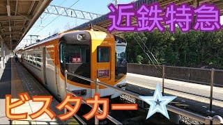 【乗り鉄】新横浜~名古屋~賢島   日帰り乗り鉄旅(前編)  近鉄特急ビスタカー2階席乗車