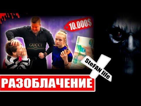 SteFAN Life TV РАЗОБЛАЧЕНИЕ КАНАЛА 2019 ДОЧКА ДЕПУТАТА