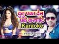 Karaoke dunu kachebaa pakadem dhake video mp4