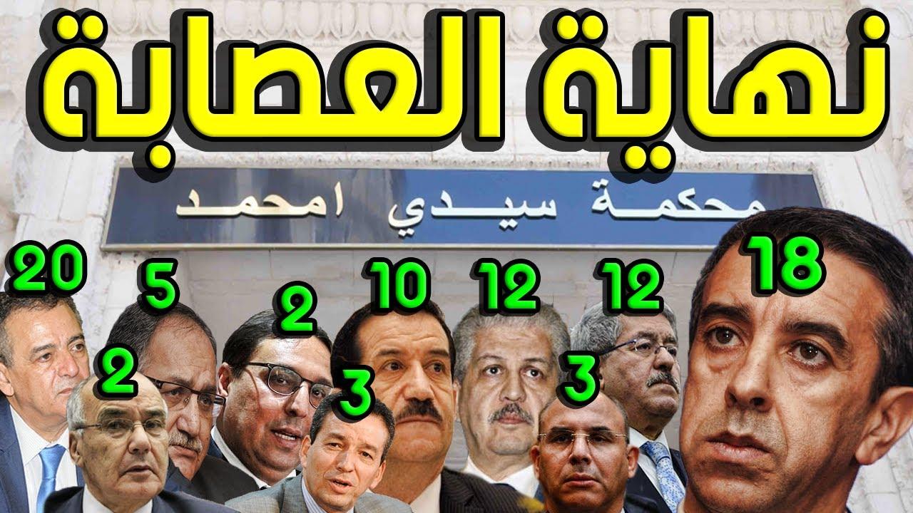 عـاااجل : الحكم النهائي علي ( حداد ,أويحيى ,سلال ,زعلان ,بوشوارب ..والبقية ) بمحكمة سيدي أمحمد !!
