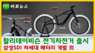 [바로뉴스] 할리데이비슨 전기자전거 출시/첼로 케인 2…
