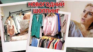 ВЛОГ ШОППИНГ Едем за Новогодним Платьем ТРЦ Новогодняя СУЕТА