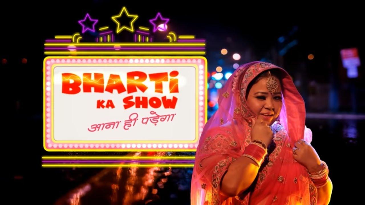 भारती सिंह और जैस्मिन भसीन किया कुछ खुलासा | भारती का शो - आना ही पड़ेगा | Comedy Show