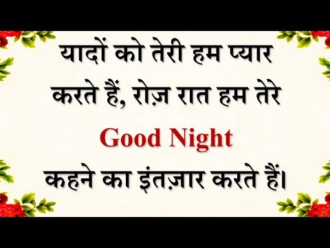 Good Night WhatsApp status video, Romantic Good night Wishes status, Sweet Good Night Status Video