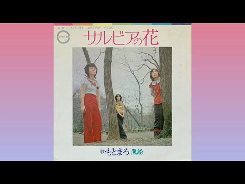 """もとまろ(Motomaro)/風船(Fūsen """"Baloon"""")"""