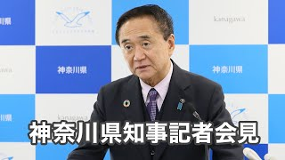 令和2年10月20日 神奈川県知事 臨時記者会見