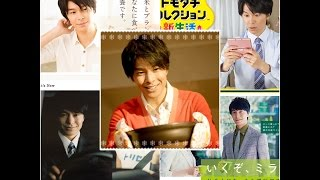 東京ガス エネファーム Nintendo 3DS LAWSON フローズンスイーツ クリー...