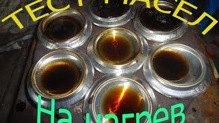 Тест моторных масел нагревом.(Тест моторных масел нагревом. Тестируем и смотрим, у какого масла быстрее выпадет осадок, какое масло быстр..., 2016-06-04T17:05:03.000Z)