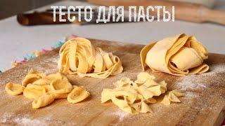 Тесто для пасты (классическое)