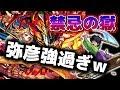 【モンスト】十一の獄で弥彦が超つえぇ~~~~!!!!!!!【こっタソ】怪物彈珠