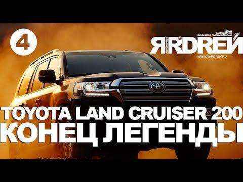 Toyota LAND CRUISER 200 - КОНЕЦ ЛЕГЕНДЫ