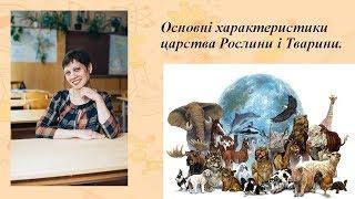 Уроки біології. Важливі теми ЗНО. Царства Рослини і Тварини.