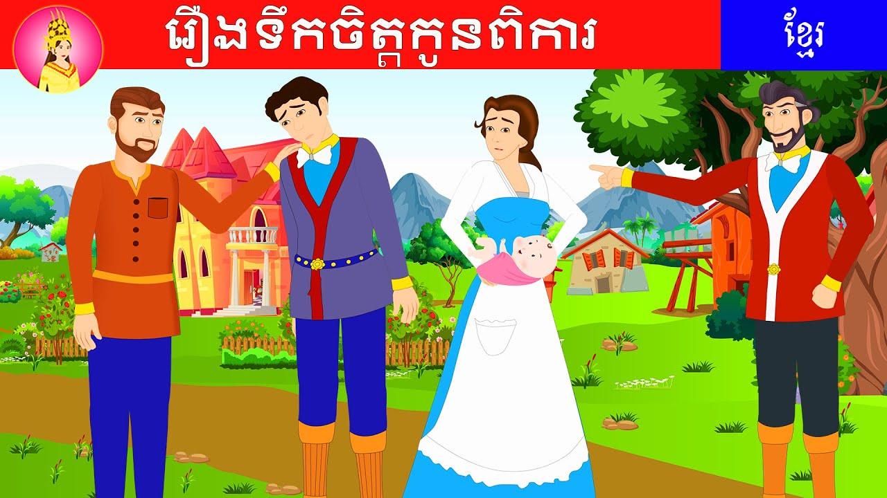 រឿងទឹកចិត្តកូនពិការ|Khmer Fairy Tale By Tokata Khmer|