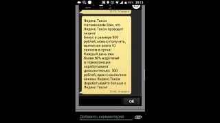 Как Яндекс.Такси обманывает своих водителей.
