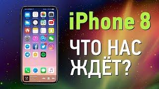 10 ФАКТОВ ОБ IPHONE 8