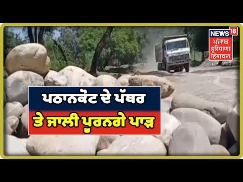 LIVE- ਪਠਾਨਕੋਟ ਦੇ ਪੱਥਰ ਪੂਰਨਗੇ ਜਲੰਧਰ ਦੇ ਲੋਹੀਆਂ ਖਾਸ ਵਾਲਾ ਪਾੜ  | Punjab Floods latest News