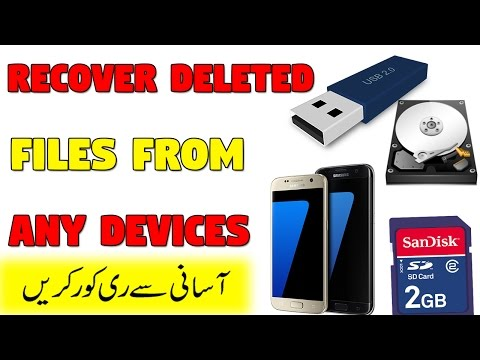 How To Recover Deleted Files From Any Devices In Urdu / Hindi