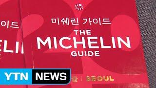 간장게장부터 모던 한식까지...'미쉐린 별'단 서울 맛…
