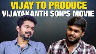Thalapathy Vijay to Produce Vijaykanth Son's Movie | Latest Tamil Cinema News - IBC Tamil