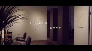 形象影片/品la vie 髮廊形象影片