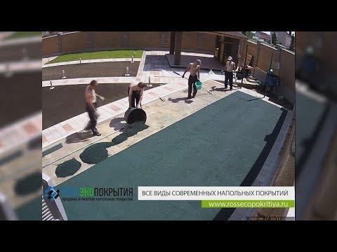 Ecostep Baku rezin yer örtükləri Whatsapp/ Elaqe +994 55 369-33-33из YouTube · Длительность: 5 мин11 с