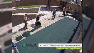 видео Регупол - современное покрытие для спортивных объектов