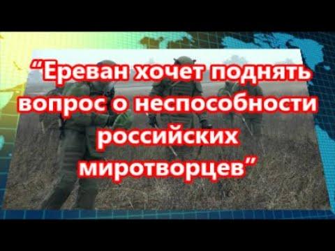 Ереван: Российские миротворцы стали бесполезны