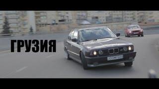 Давидыч и Тевзадзе - Грузия. Обрывки памяти 7 by zaRRubin