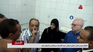 افتتاح قسم خاص بعلاج امراض سوء التغذية بمستشفى المظفر بتعز | يمن شباب