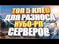 ТОП 5 CLEO СКРИПТОВ ДЛЯ РАЗНОСА НУБО РП СЕРВЕРОВ 2018 SAMP 0 3 7 mp3