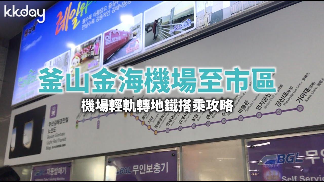 【韓國旅遊攻略】釜山金海機場到市區:機場輕軌轉地鐵搭乘攻略 KKday - YouTube