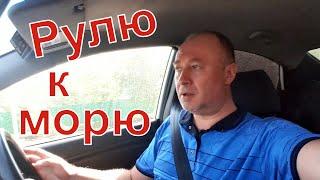 ВЛОГ: Еду к Черному морю/ Помыл машину и что я увидел/ Заехал в Краснодар...