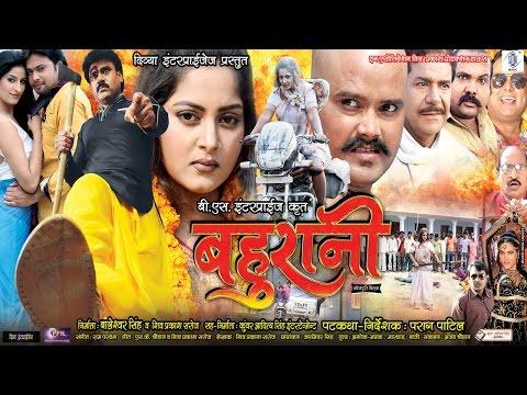 Bahurani | Bhojpuri Movie | Official Trailer |...