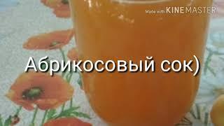Абрикосовый сок в домашних условиях)Как сделать сок и абрикосов.Взаимная подписка