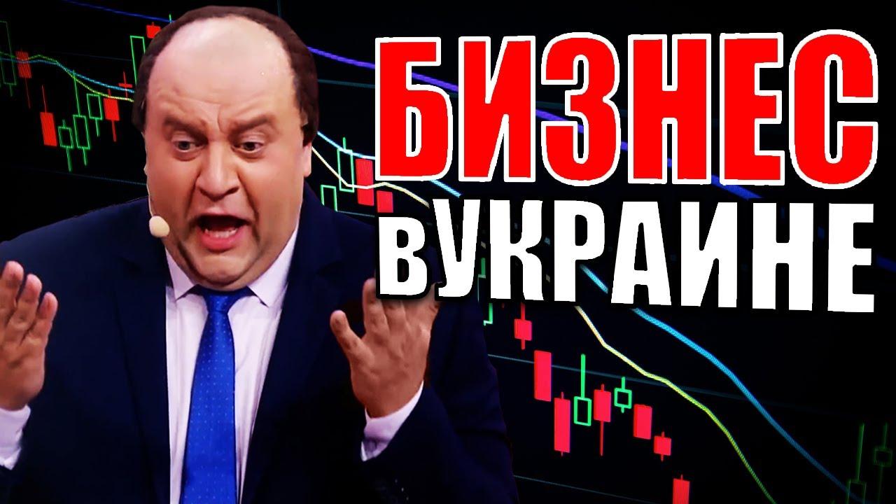 Бизнес в Украине! Пандемия и огромные налоги, как живет бизнес в Украине в условиях кризиса 2021?